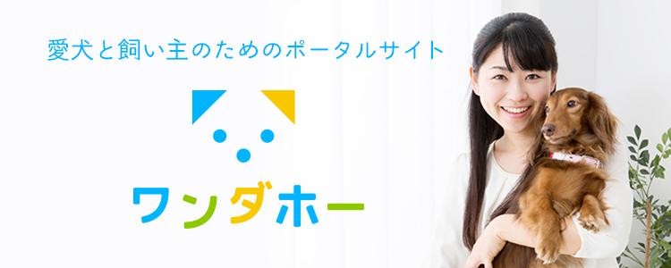 ペット事業(ワンダホー)