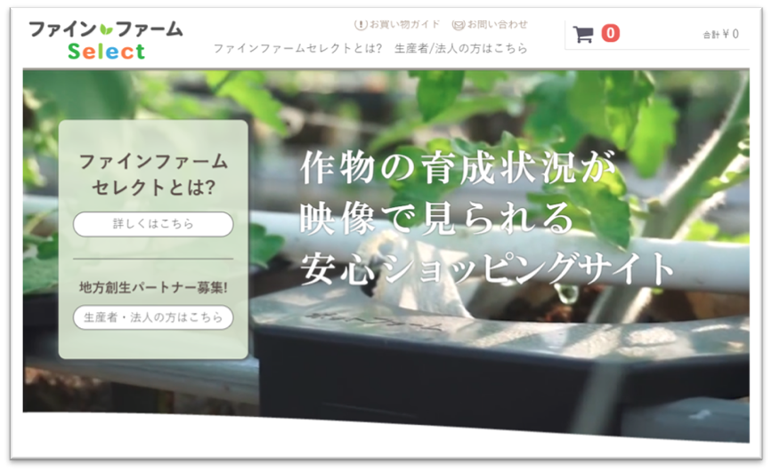 日本初!カメラで農作物の成長を観察できる あんしん産地直送ショッピングサイト 『ファイン・ファーム セレクト』がオープン!