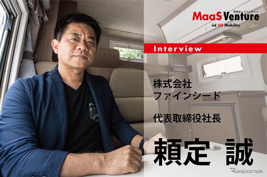 9月27日【MaaSベンチャーセミナー】に弊社代表 頼定が登壇いたします。